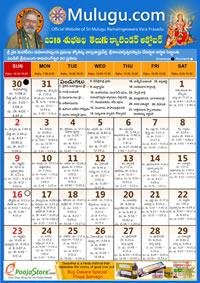 1982 Calendar Telugu.Telugu Calendar 2016 2015 Telugu Subhathidi Calenar 2016