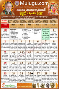Subhathidi Telugu Calendar 2017 April with Tithi, Nakshatram, Durmuhurtham Timings, Varjyam Timings and Rahukalam (Samayam's)Timings