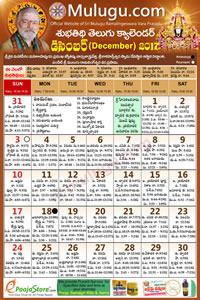 Subhathidi Telugu Calendar 2017 December with Tithi, Nakshatram, Durmuhurtham Timings, Varjyam Timings and Rahukalam (Samayam's)Timings