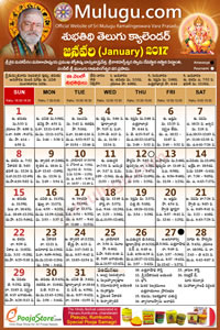 Subhathidi Telugu Calendar 2017 January with Tithi, Nakshatram, Durmuhurtham Timings, Varjyam Timings and Rahukalam (Samayam's)Timings