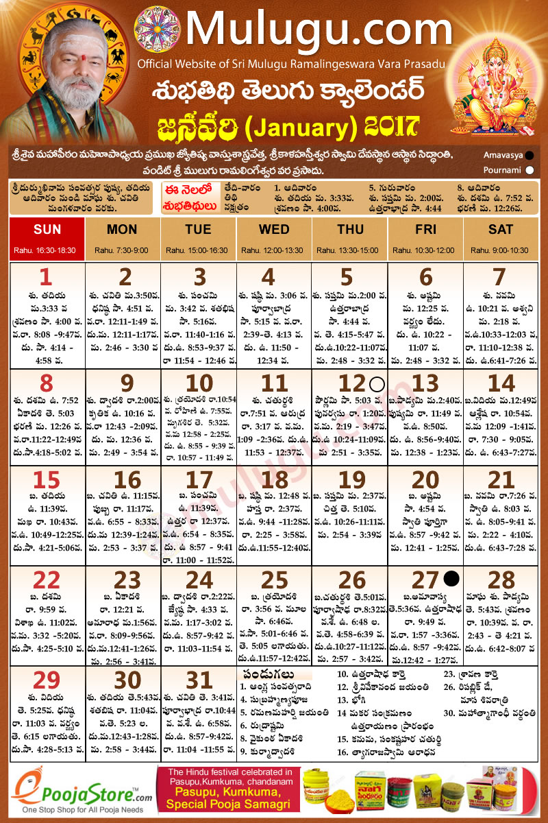 Hindu Calendar 2017 ��Download with all the Festivals ...