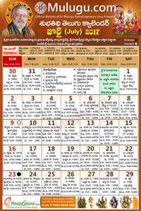 Subhathidi Telugu Calendar 2017 July with Tithi, Nakshatram, Durmuhurtham Timings, Varjyam Timings and Rahukalam (Samayam's)Timings