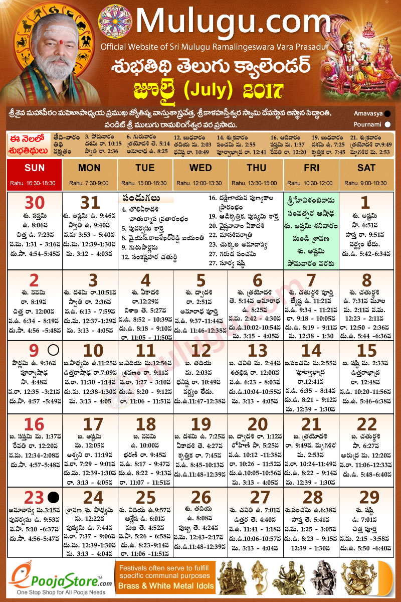 October Calendar 2017 Telugu