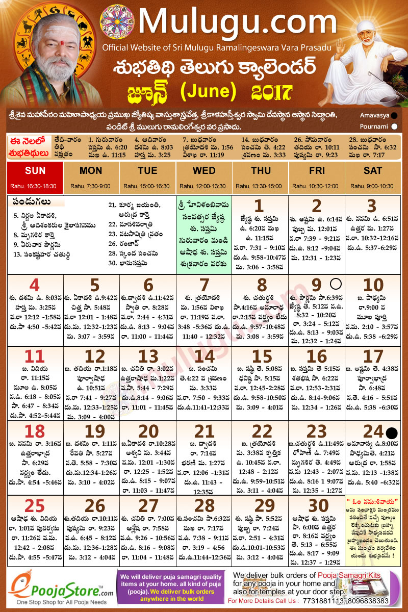 Venkatrama & Co., Telugu Calendar 2017 | StuffBox.in