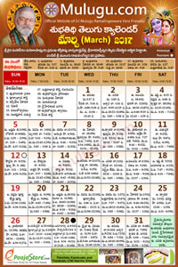 Subhathidi Telugu Calendar 2017 March with Tithi, Nakshatram, Durmuhurtham Timings, Varjyam Timings and Rahukalam (Samayam's)Timings
