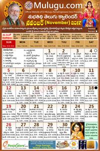 Subhathidi Telugu Calendar 2017 November with Tithi, Nakshatram, Durmuhurtham Timings, Varjyam Timings and Rahukalam (Samayam's)Timings