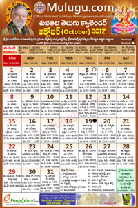 Subhathidi Telugu Calendar 2017 October with Tithi, Nakshatram, Durmuhurtham Timings, Varjyam Timings and Rahukalam (Samayam's)Timings