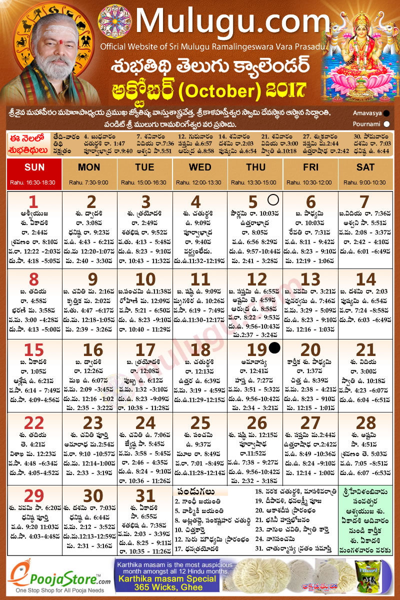 September 2017 Telugu Calendar | Calendar Printable 2017