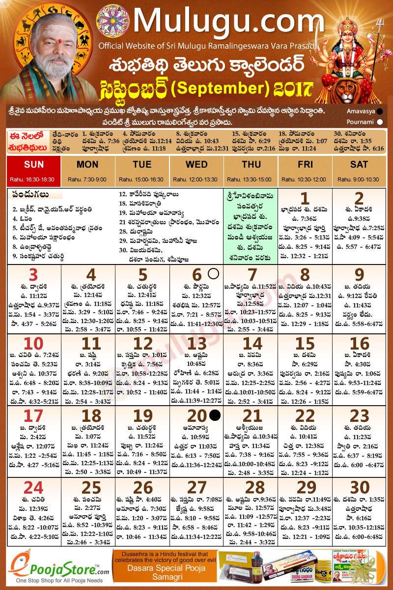 New York Telugu Calendar 2017 September | Mulugu Telugu ...