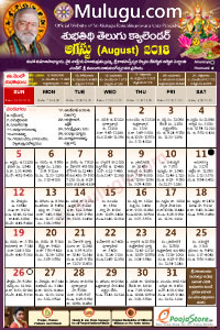Subhathidi Telugu Calendar 2018 August with Tithi, Nakshatram, Durmuhurtham Timings, Varjyam Timings and Rahukalam (Samayam's)Timings