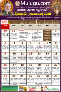Subhathidi Telugu Calendar 2018 December with Tithi, Nakshatram, Durmuhurtham Timings, Varjyam Timings and Rahukalam (Samayam's)Timings
