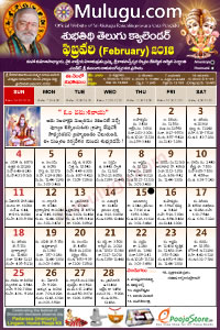 subhathidi telugu calendar 2018 february with tithi nakshatram durmuhurtham timings varjyam timings and