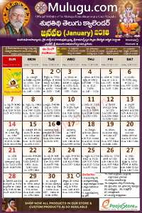 Subhathidi Telugu Calendar 2018 January with Tithi, Nakshatram, Durmuhurtham Timings, Varjyam Timings and Rahukalam (Samayam's)Timings
