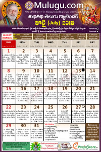 subhathidi telugu calendar 2018 july with tithi nakshatram durmuhurtham timings varjyam timings and