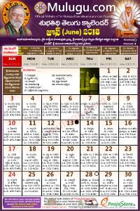 Subhathidi Telugu Calendar 2018 June with Tithi, Nakshatram, Durmuhurtham Timings, Varjyam Timings and Rahukalam (Samayam's)Timings
