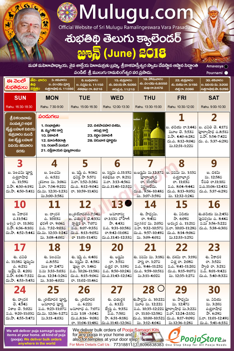subhathidi telugu calendar 2018 june with tithi nakshatram durmuhurtham timings varjyam timings and