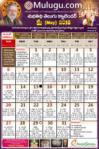 Subhathidi Telugu Calendar 2018 May with Tithi, Nakshatram, Durmuhurtham Timings, Varjyam Timings and Rahukalam (Samayam's)Timings
