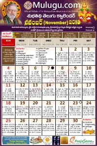 Subhathidi Telugu Calendar 2018 November with Tithi, Nakshatram, Durmuhurtham Timings, Varjyam Timings and Rahukalam (Samayam's)Timings