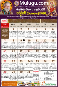 Subhathidi Telugu Calendar 2018 October with Tithi, Nakshatram, Durmuhurtham Timings, Varjyam Timings and Rahukalam (Samayam's)Timings