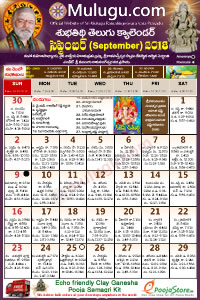 Subhathidi Telugu Calendar 2018 September with Tithi, Nakshatram, Durmuhurtham Timings, Varjyam Timings and Rahukalam (Samayam's)Timings