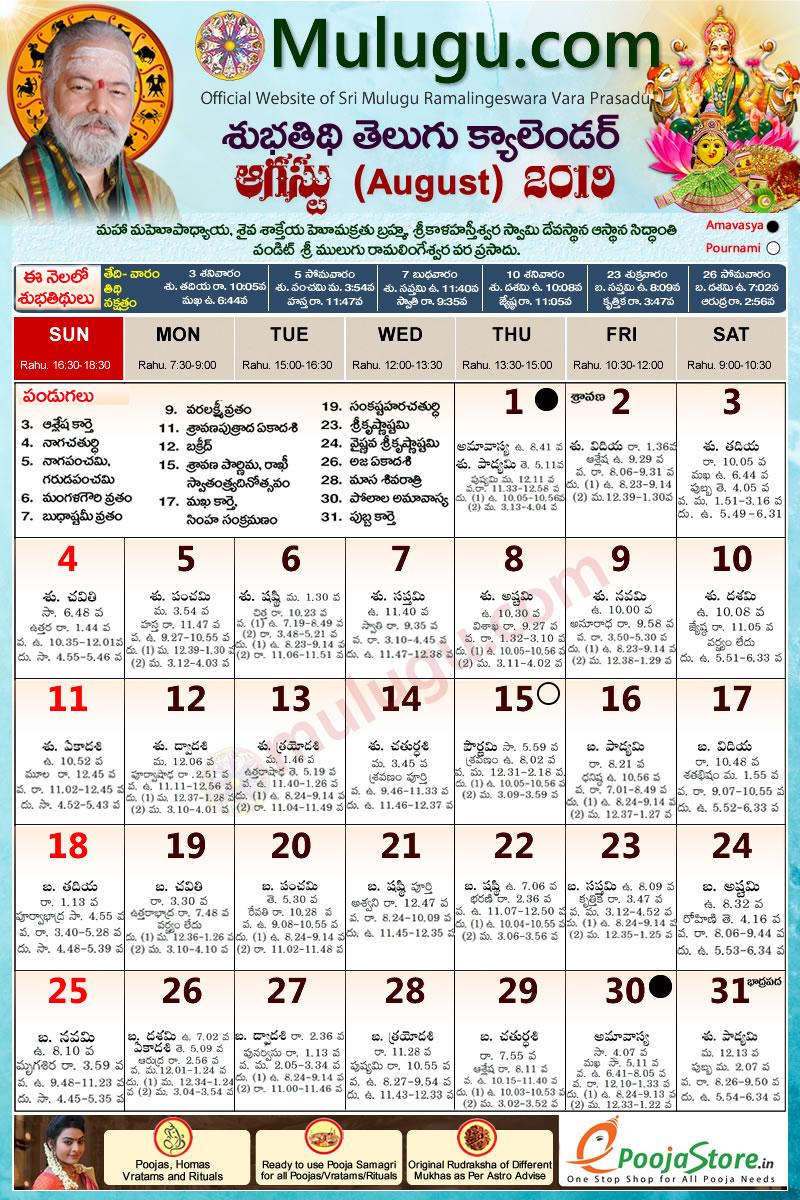 Telugu Calendar Chicago 2020 Subhathidi August Telugu Calendar 2019 | Telugu Calendar 2019