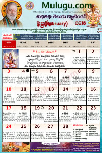 Telugu Calendar February 2020 Telugu Calendar 2019  2020 | Telugu Subhathidi Calenar 2019