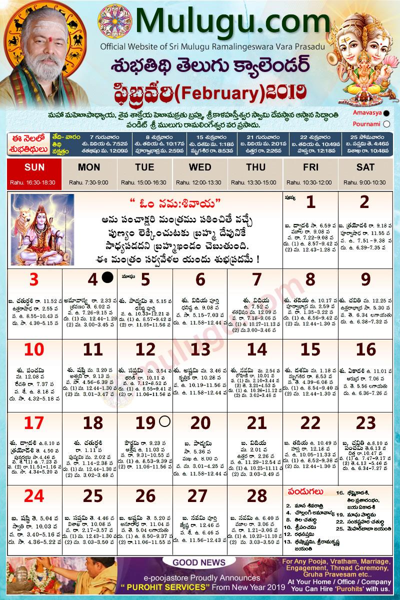 Telugu Calendar 2019 February Mulugu Subhathidi February Telugu Calendar 2019 | Telugu Calendar 2019