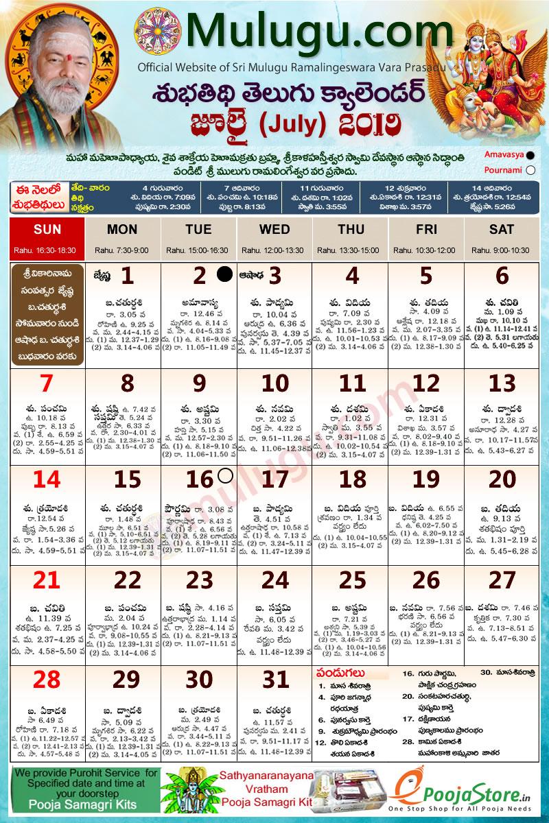 Telugu Calendar 2020 Los Angeles Subhathidi July Telugu Calendar 2019 | Telugu Calendar 2019  2020