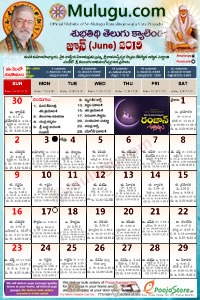 Subhathidi Telugu Calendar 2019 June with Tithi, Nakshatram, Durmuhurtham Timings, Varjyam Timings and Rahukalam (Samayam's)Timings