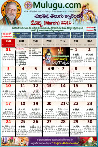 Subhathidi Telugu Calendar 2019 March with Tithi, Nakshatram, Durmuhurtham Timings, Varjyam Timings and Rahukalam (Samayam's)Timings
