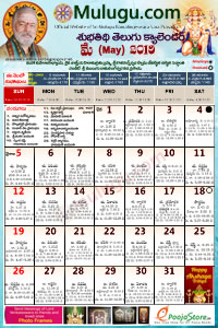 Subhathidi Telugu Calendar 2019 May with Tithi, Nakshatram, Durmuhurtham Timings, Varjyam Timings and Rahukalam (Samayam's)Timings
