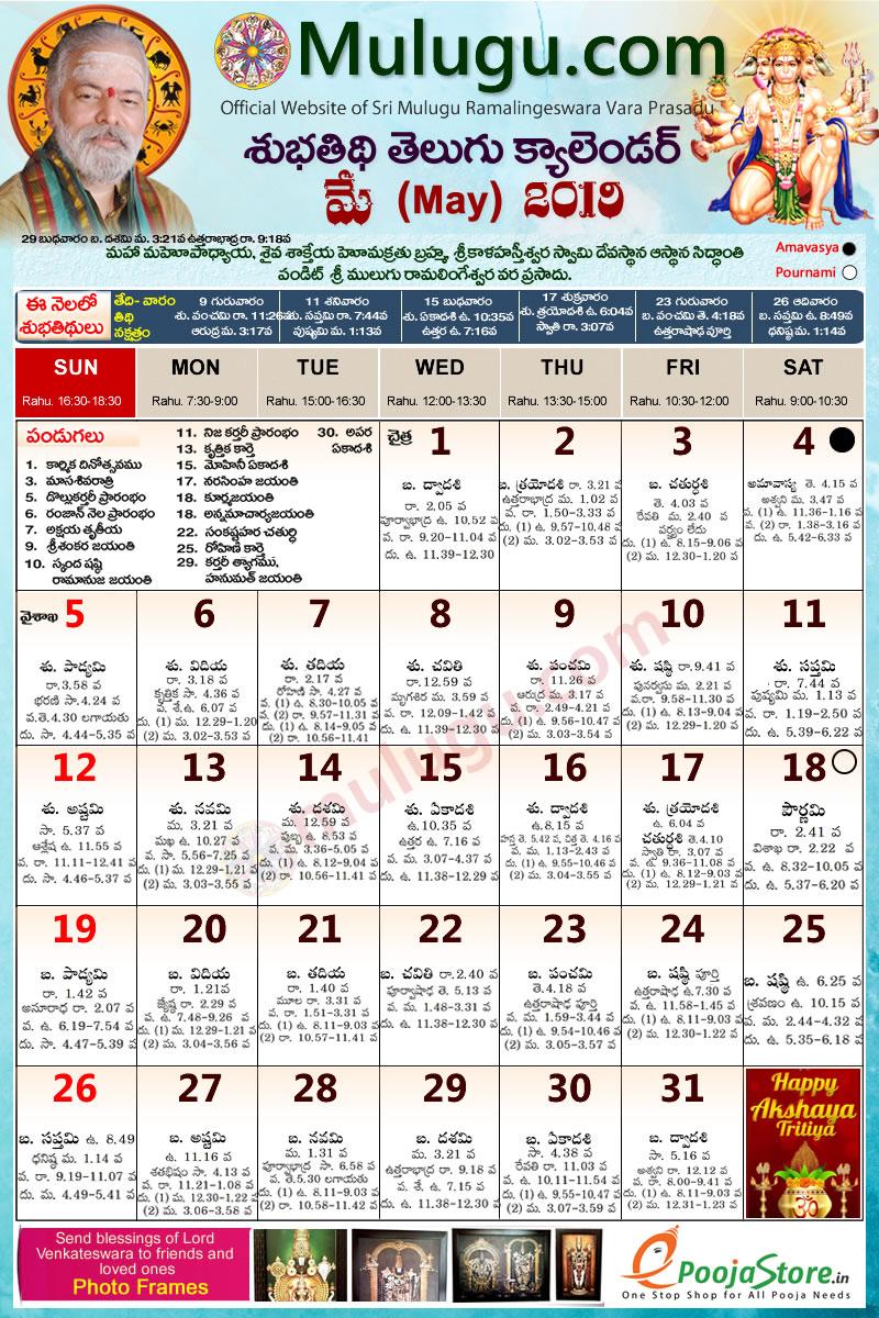 Telugu Calendar 2020 Los Angeles Subhathidi May Telugu Calendar 2019 | Telugu Calendar 2019  2020