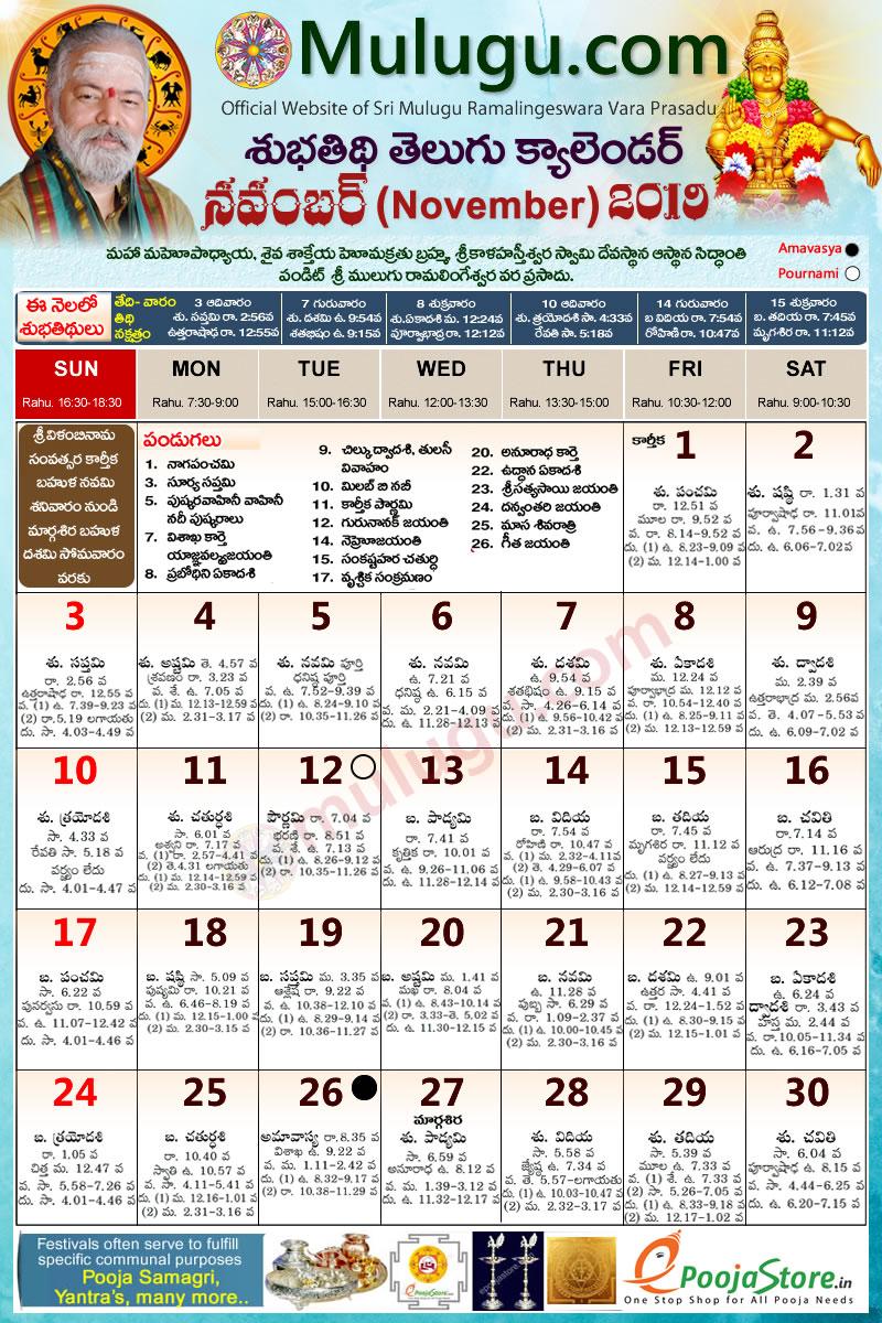 HD限定 2019 Calendar October Telugu - ジャジャトメガ