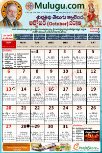 Subhathidi Telugu Calendar 2019 October with Tithi, Nakshatram, Durmuhurtham Timings, Varjyam Timings and Rahukalam (Samayam's)Timings