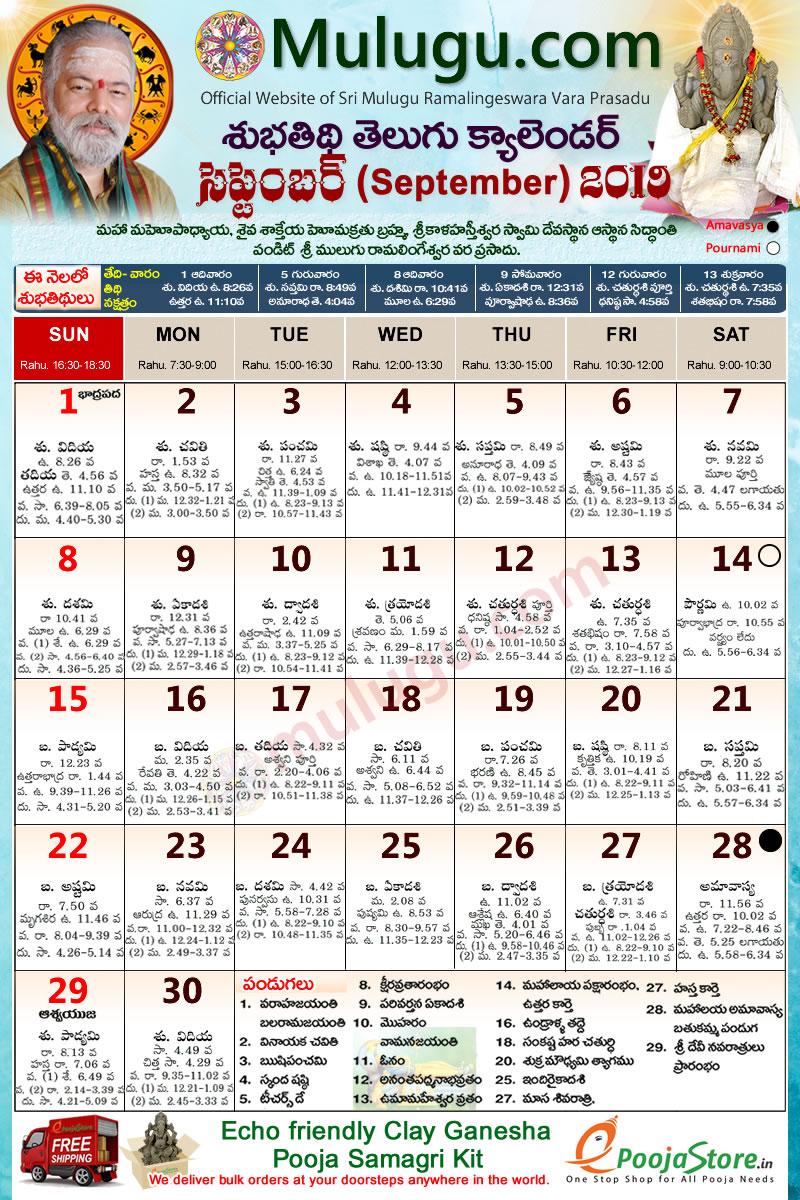 Telugu New Year 2020 Subhathidi September Telugu Calendar 2019 | Telugu Calendar 2019