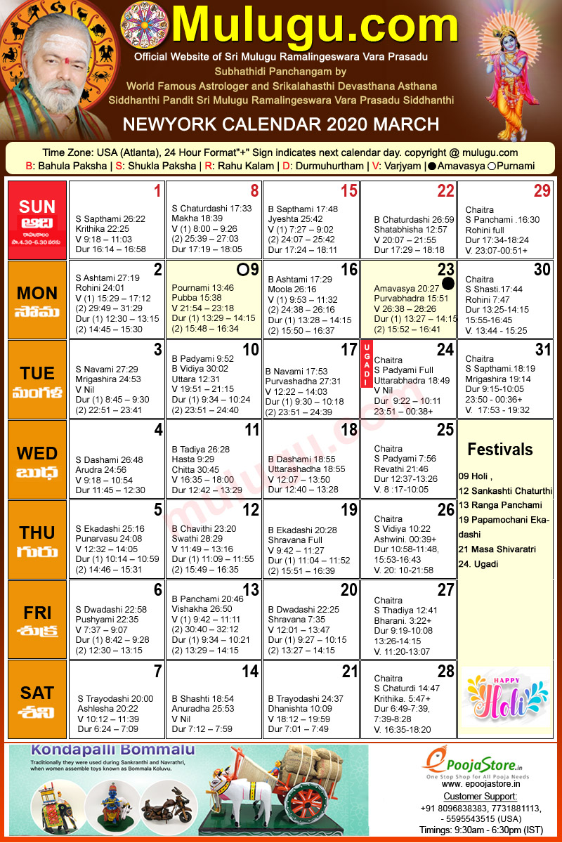 Mulugu New York Telugu Calendar 2021 | Calendar 2021