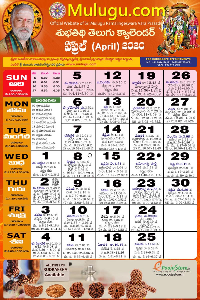 Telugu Calendar 2021 California Subhathidi April Telugu Calendar 2020   Telugu Calendar 2020  2021