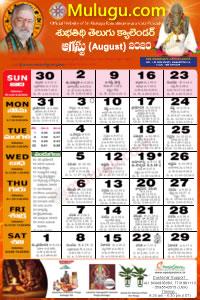 Subhathidi Telugu Calendar 2020 August with Tithi, Nakshatram, Durmuhurtham Timings, Varjyam Timings and Rahukalam (Samayam's)Timings