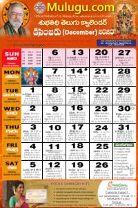 Subhathidi Telugu Calendar 2020 December with Tithi, Nakshatram, Durmuhurtham Timings, Varjyam Timings and Rahukalam (Samayam's)Timings
