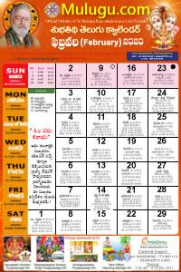 August 2021 Telugu Calendar Telugu Calendar 2020  2021 | Telugu Subhathidi Calenar 2020