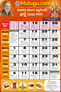 Subhathidi Telugu Calendar 2020 July with Tithi, Nakshatram, Durmuhurtham Timings, Varjyam Timings and Rahukalam (Samayam's)Timings
