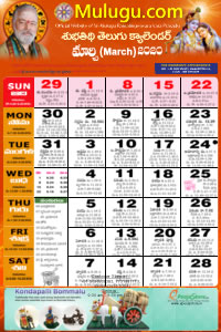 Subhathidi Telugu Calendar 2020 March with Tithi, Nakshatram, Durmuhurtham Timings, Varjyam Timings and Rahukalam (Samayam's)Timings