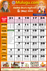 Subhathidi Telugu Calendar 2020 May with Tithi, Nakshatram, Durmuhurtham Timings, Varjyam Timings and Rahukalam (Samayam's)Timings
