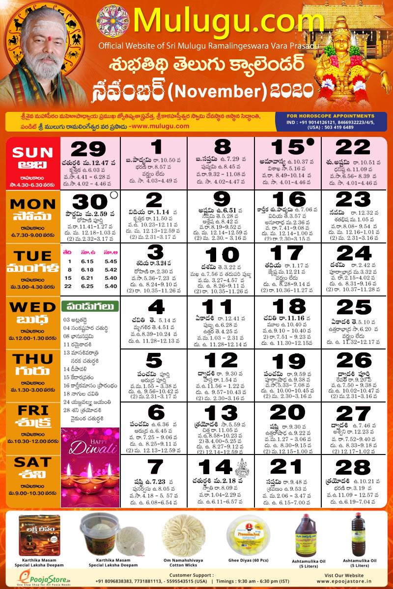 Subhathidi November Telugu Calendar 2020 | Telugu Calendar 2020