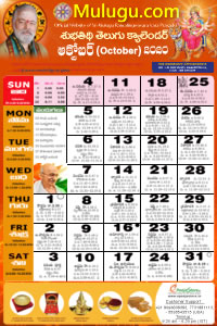 Subhathidi Telugu Calendar 2020 October with Tithi, Nakshatram, Durmuhurtham Timings, Varjyam Timings and Rahukalam (Samayam's)Timings