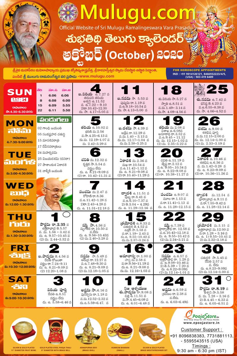 Subhathidi October Telugu Calendar 2020 | Telugu Calendar 2020
