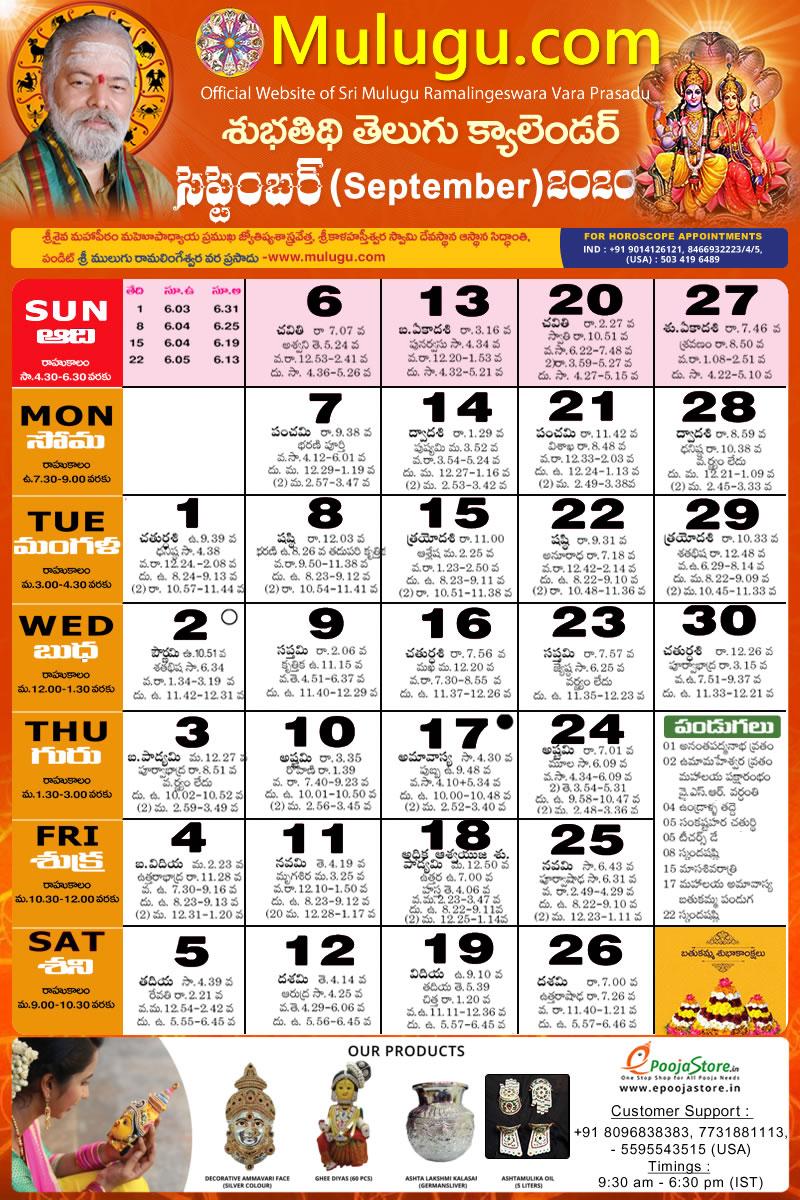 Telugu Calendar September 2021 Subhathidi September Telugu Calendar 2020 | Telugu Calendar 2020