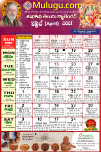 Subhathidi Telugu Calendar 2021 April with Tithi, Nakshatram, Durmuhurtham Timings, Varjyam Timings and Rahukalam (Samayam's)Timings