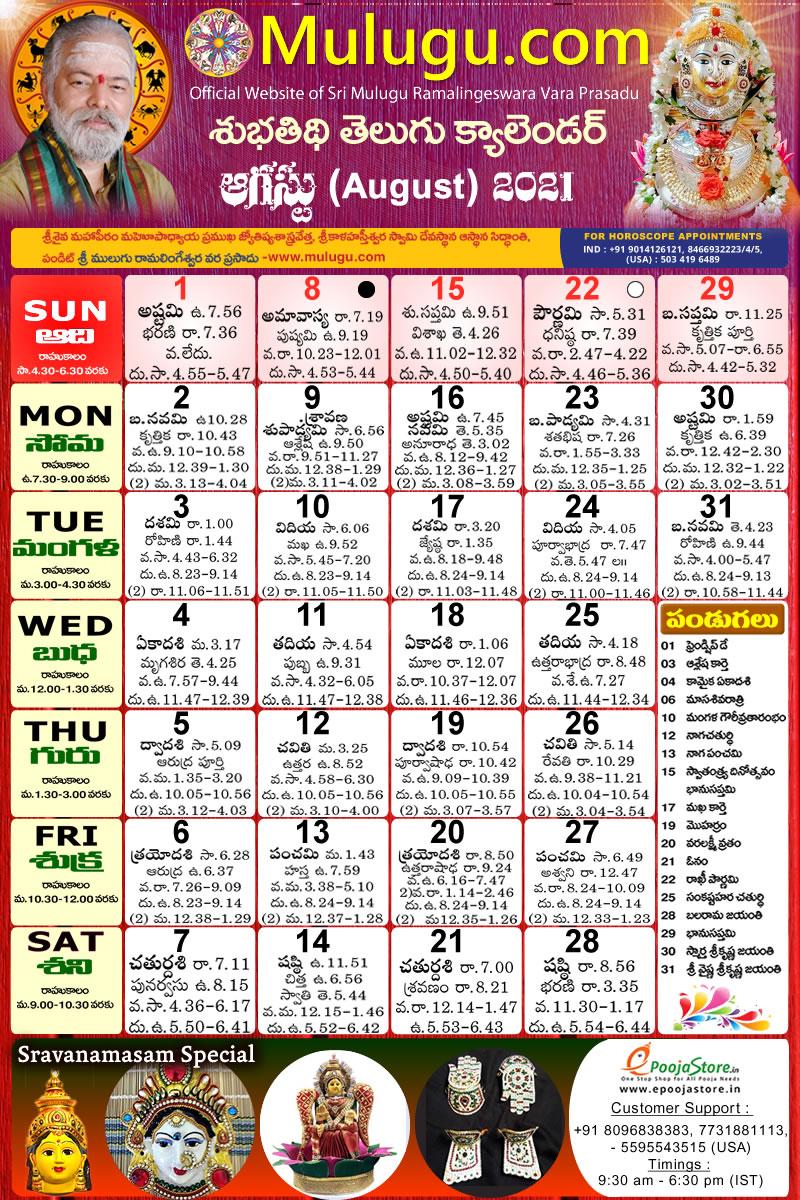 Telugu Calendar 2022 August.Subhathidi August Telugu Calendar 2021 Telugu Calendar 2021 2022 Telugu Subhathidi Calendar 2021 Calendar 2021 Telugu Calendar 2021 Subhathidi Calendar 2021 Chicago Calendar 2021 Los Angeles