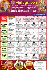 Subhathidi Telugu Calendar 2021 December with Tithi, Nakshatram, Durmuhurtham Timings, Varjyam Timings and Rahukalam (Samayam's)Timings